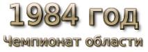 1984 год. Чемпионат области