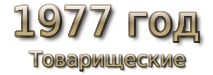 1977 год. Товарищеские матчи
