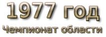 1977 год. Чемпионат области