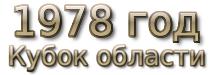 1978 год. Кубок области