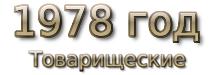 1978 год. Товарищеские матчи