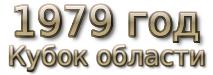 1979 год. Кубок области и Верхнего Поволжья