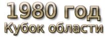 1980 год. Кубок области