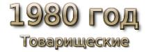 1980 god. Товарищеские матчи