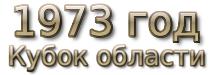 1973 год. Кубок области