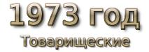 1973 год. Товарищеские матчи