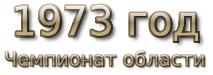 1973 год. Чемпионат области