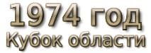 1974 год. Кубок области