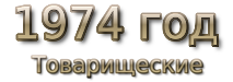 1974 god. Товарищеские матчи