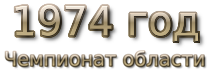1974 год. Чемпионат области