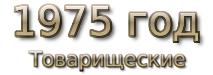 1975 год. Товарищеские матчи