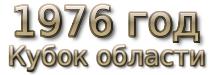 1976 год. Кубок области