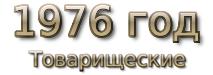 1976 god. Товарищеские матчи