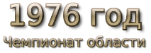1976 год. Чемпионат области