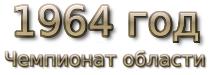 1964 год. Чемпионат области