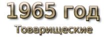 1965 год. Товарищеские матчи
