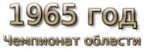 1965 god. Чемпионат области