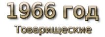 1966 god. Товарищеские матчи