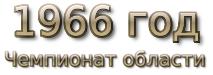 1966 год. Чемпионат области