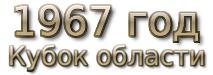 1967 god. Кубок области