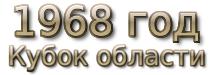 1968 год. Кубок области