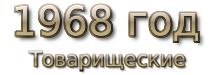 1968 god. Товарищеские матчи