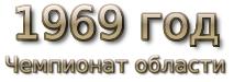 1969 год. Чемпионат области