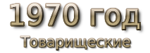 1970 год. Товарищеские матчи