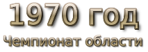 1970 год. Чемпионат области
