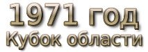 1971 год. Кубок области