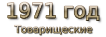 1971 год. Товарищеские матчи