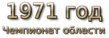 1971 год. Чемпионат области