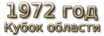 1972 год. Кубок области