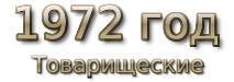 1972 god. Товарищеские матчи