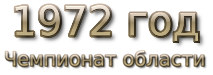 1972 год. Чемпионат области
