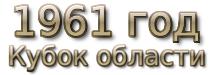 1961 год. Кубок области