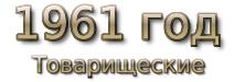 1961 god. Товарищеские матчи