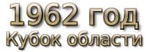 1962 год. Кубок области