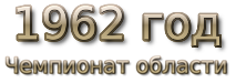 1962 год. Чемпионат области
