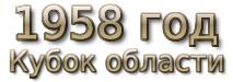 1958 год. Кубок области
