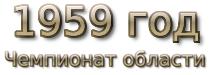 1959 год. Чемпионат области