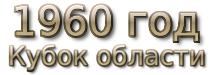1960 год. Кубок области