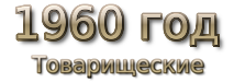 1960 god. Товарищеские матчи