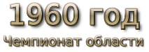 1960 год. Чемпионат области