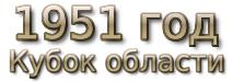 1951 год. Кубок области