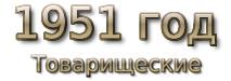 1951 god. Товарищеские матчи