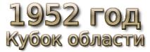 1952 год. Кубок области