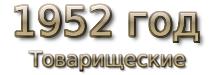1952 год. Товарищеские матчи