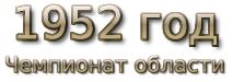 1952 год. Чемпионат области