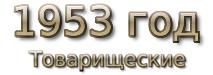 1953 год. Товарищеские матчи